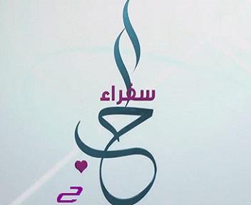 راتب ياسر القحطاني الشهري